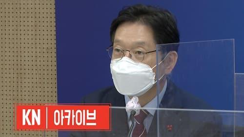 김경수 경남지사, 가덕도 신공항 미는 이유는?