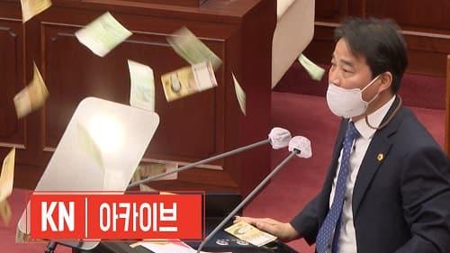 새해 의회에서 돈뭉치 뿌려진 이유는?ㅣ의장·부의장 축의금의 진실은?ㅣ경남도의회ㅣ