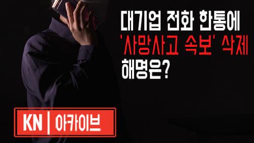 대기업 전화 한통에 '사망사고 속보' 삭제한 안전보건공단, 해명은?