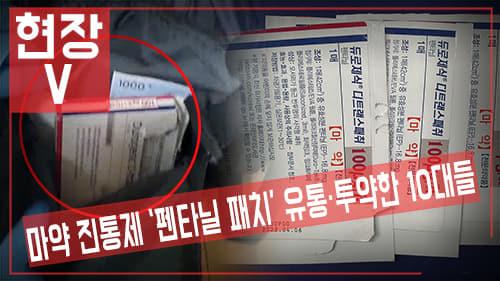 마약 진통제 '펜타닐 패치' 경남서 유통·투약 한 10대들