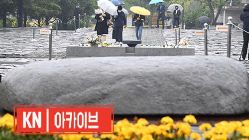 노무현 전 대통령 서거 12주기 추도식 앞둔 봉하마을