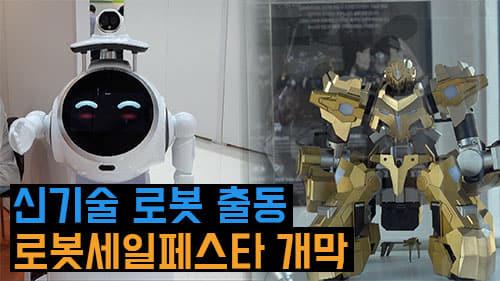 신기술 로봇 출동, 창원서 로봇세일페스타 개막