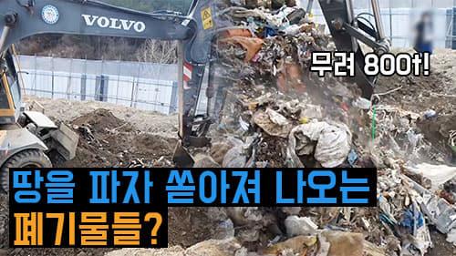 산업폐기물 불법 매립한 업체 대표 등 16명 검거