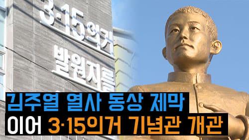 김주열 열사 동상 제막 이어 3·15의거 기념관 개관