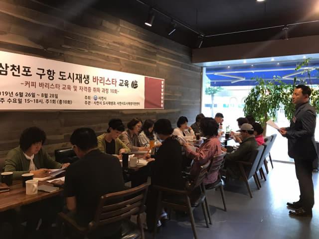 사천시는 도시재생사업과 관련, 커피숍 운영을 위한 바리스타 양성을 위해 삼천포에 거주하는 시민을 대상으로 바리스타 교육을 삼천포구항 인근 카페에서 실시했다./사천시/