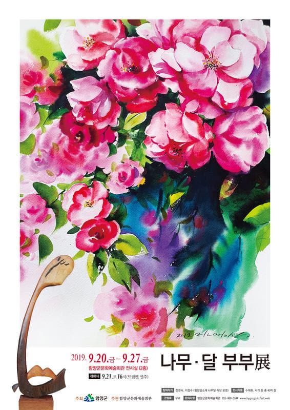 나무달 부부전 포스터