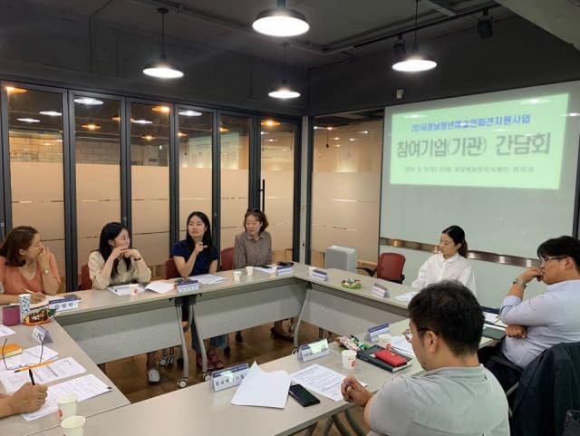경남문화예술진흥원과 퍼실리테이터, 참여기업, 예술인들이 경남 청년예술인 파견지원사업 간담회에서 의견을 나누고 있다.