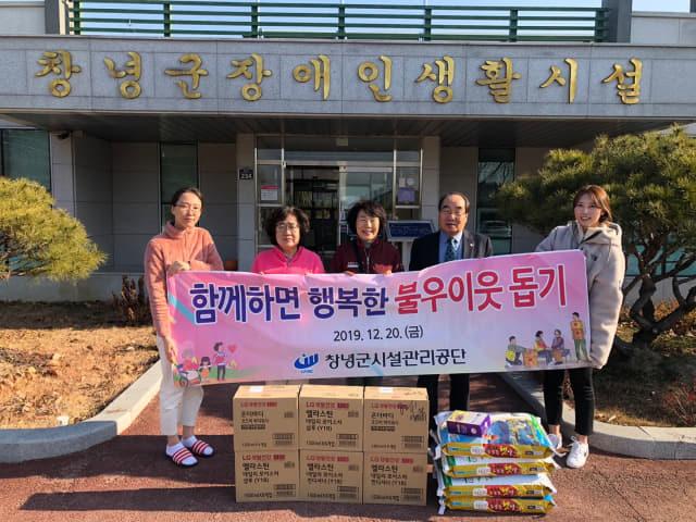지난 20일, 창녕군장애인생활시설관 앞에서 생필품을 전달하고 있다