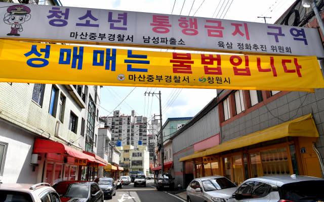 창원시 마산합포구 서성동 불법 성매매 집결지./경남신문DB/
