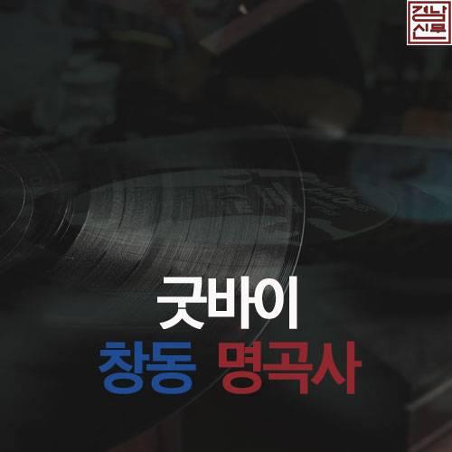 [카드뉴스] 굿바이, 창동 명곡사