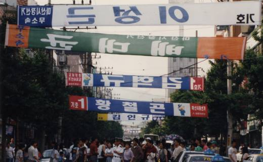 [옛 사진 추억여행] 경남 도지사 선거