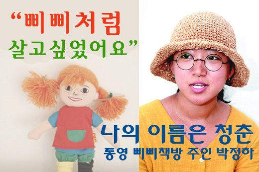 [나의 이름은 청춘] 통영 '삐삐책방' 주인 박정하 씨