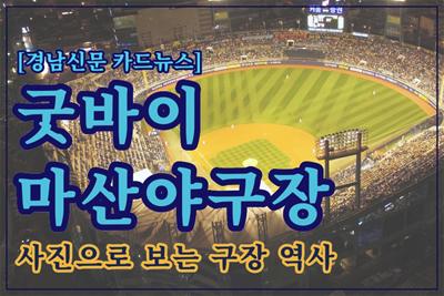 [카드뉴스] 굿바이 마산야구장, 또다른 모습으로 씨유 어게인