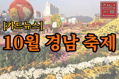 [카드뉴스] 10월 경남 축제