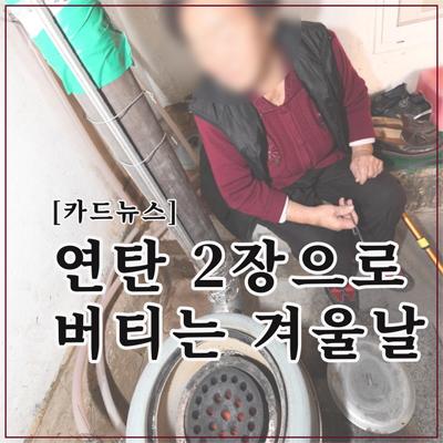 [카드뉴스] 연탄 2장으로 버티는 겨울날