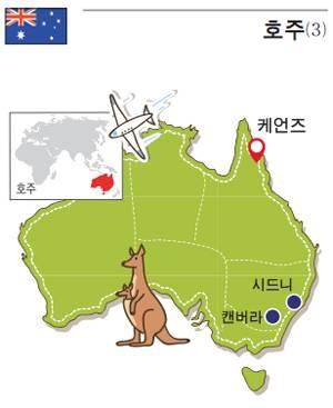 [청춘과 떠나는  세계여행] 호주(3)