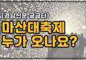 [궁금타] 마산대학교 축제 누가오나요?