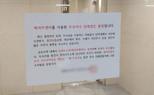 경남 아파트·오피스텔 불법