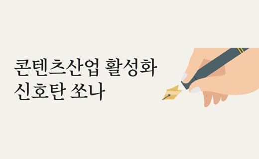 경남 문화콘텐츠산업, 미래 먹거리 될까 (상) 걸음마 뗀 경남 문화콘텐츠산업