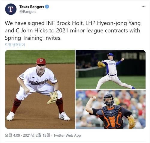양현종, 최대 185 만 달러 … MLB 텍사스 마이너 리그 계약 공식 발표 :: 경남 신문