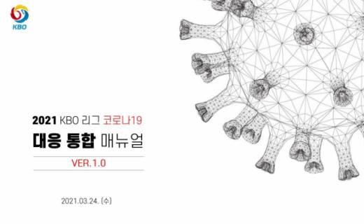확정 된 사람으로도 리그 진행 … KBO 코로나 19 매뉴얼 공개 :: 경남 신문