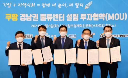 창원 진해 두동 2, 김해 1에 '쿠팡 물류 센터'신축 :: 경남 신문
