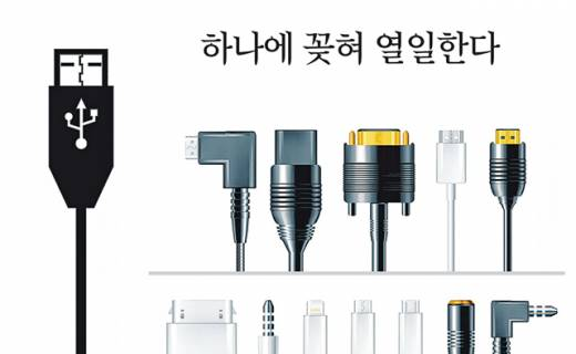 [디지털 라이프] USB… 하나에 꽂혀 열일한다