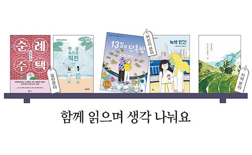 경남대표도서관이 선정한 올해 도민과 함께 읽을 만한 책은?