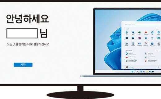 [디지털라이프] 윈도우11